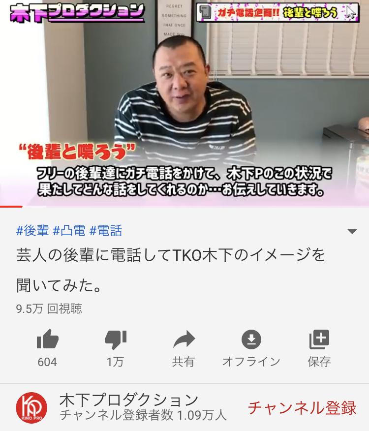 騒動 Tko